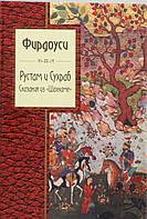Рустам и Сухраб. Сказания из Шахнаме, 978-5-699-68580-6