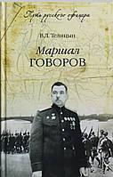 Маршал Говоров, 978-5-4444-1418-7