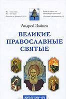 Жития святых. Путеводитель, 978-5-699-30494-3