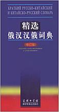 Короткий кишеньковий російсько-китайський і китайсько-російський словник