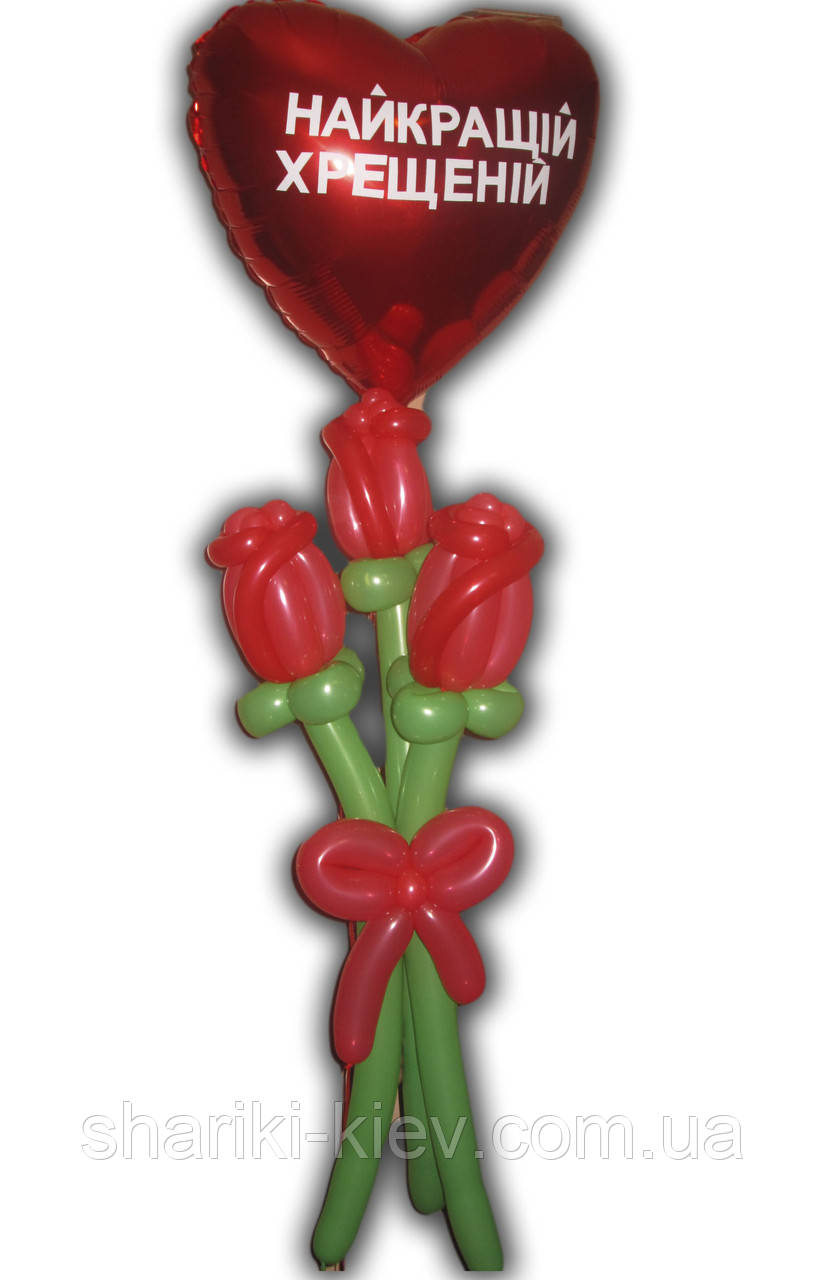Букет из 3 роз и гелиевый шар сердце с надписью на День рождения, Юбилей, Свадьбу
