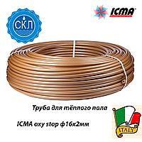 Труба для системы тёплый пол ICMA GOLD PEX-A