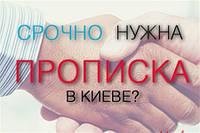 Оформление и регистрация временной и постоянной прописки в Киеве