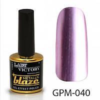 Гель-лак 7,5 мл Lady Victory Metallic blaze LDV GPM-040/58-1