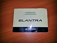 Инструкция по эксплуатации Hyundai Elantra HD 2008 г.в.