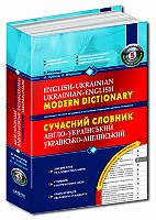 Сучасний англо-український  українсько-англійський словник. 200 000 слів + CD . Зубков М., Мюллер В.  , фото 1
