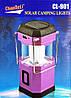 Кемпинговый переносной фонарь аккумуляторный CL-901