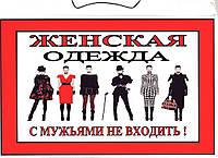 """Табличка вывеска весёлая """"Женская одежда.С мужьями не входить"""", фото 1"""