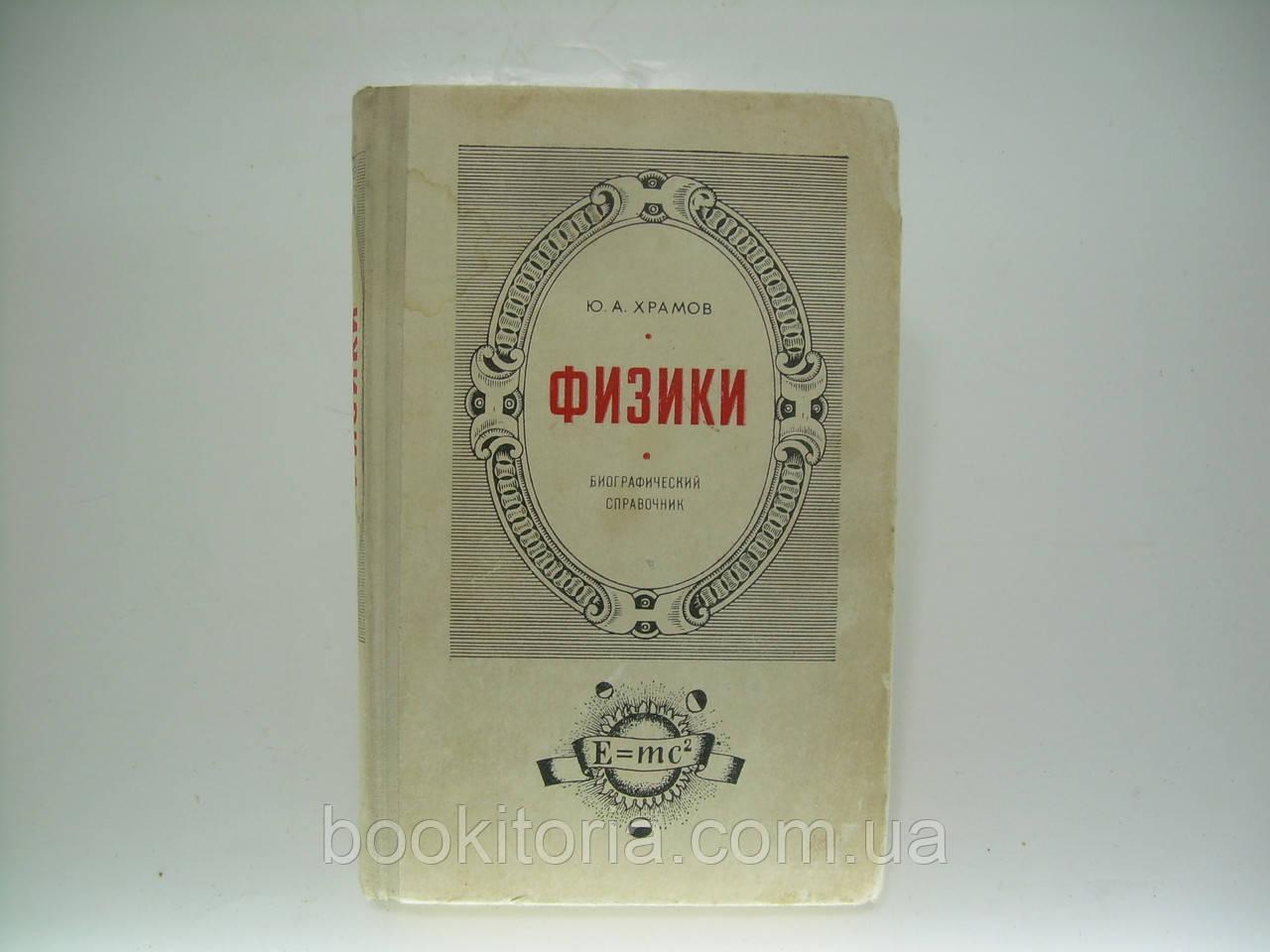 Храмов Ю.А. Физики: Биографический справочник (б/у).