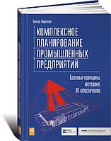 Комплексное планирование промышленных предприятий. Базовые принципы, методика, ИТ-обеспечение Павеллек Г