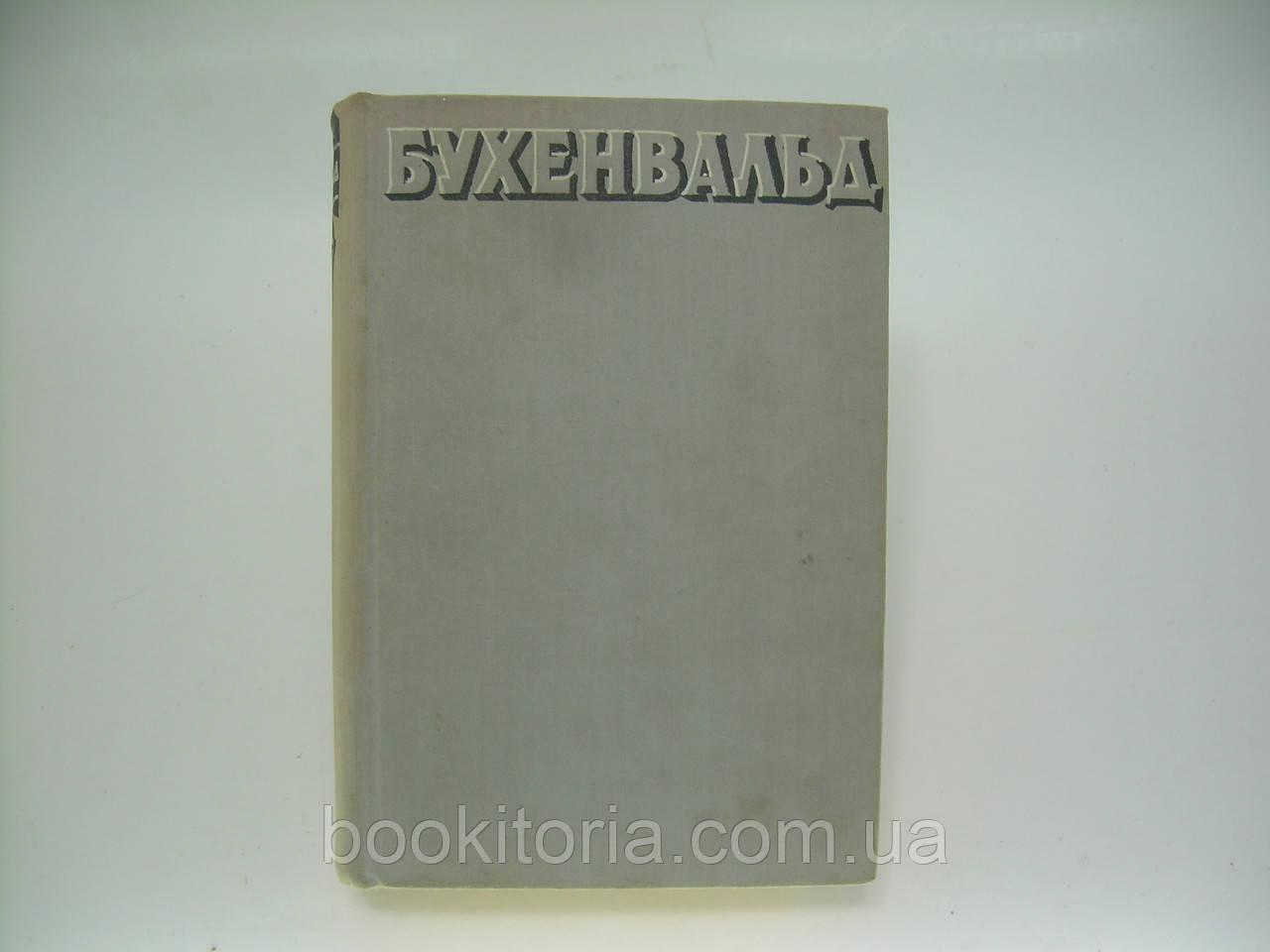 Бухенвальд: Документы и сообщения (б/у).