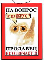 """Табличка вывеска с надписью """"На вопрос продавец не отвечает"""", фото 1"""