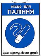 """Табличка вывеска информационная с надписью """"Місце для паління"""" на украинском языке"""