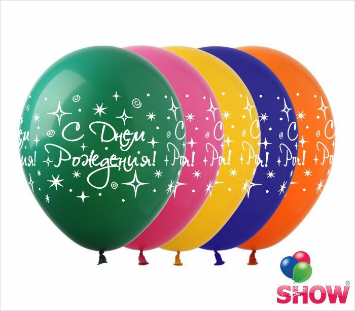 """Латексные воздушные шары с рисунком """"С днем Рождения"""", диаметр 12 дюймов (30 см.), шелкография 4 стороны,100шт"""
