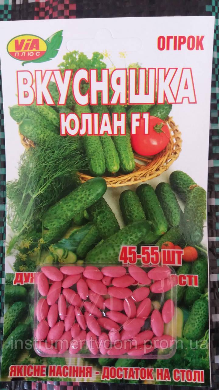 """Семена огурцов """"Вкусняшка Юлиан F1"""" ТМ VIA-плюс, Польша (упаковка 10 пачек по 45-55 семян)"""