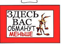 """Табличка вывеска с надписью """"Здесь вас обманут меньше"""", фото 1"""