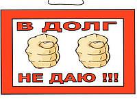 """Табличка вывеска предупреждающая с надписью """"В долг не даю"""""""