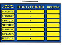 """Пластиковая торговая вывеска табличка """"Розклад роботи"""" на украинском языке желто-голубая"""