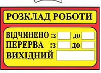 """Пластиковая торговая вывеска табличка """"Розклад роботи"""" на украинском языке"""