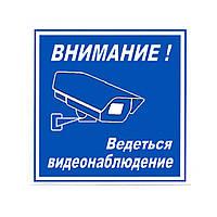 """Табличка предупреждающая самоклейка с надписью """"Внимание.Ведётся видеонаблюдение"""""""