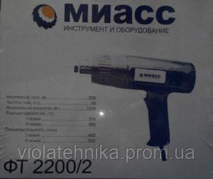 Фен промышленный  МИАСС ФТ 2200/2, фото 2