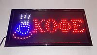 """Светодиодная LED табличка-вывеска """"Кофе"""""""