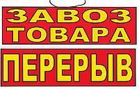"""Красная двухсторонняя табличка на двери с надписью """"Завоз товара-Перерыв"""""""