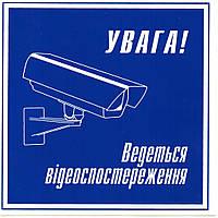 """Табличка предупреждающая самоклейка с надписью """"Увага.Ведеться відеоспостереження"""" на украинском языке"""