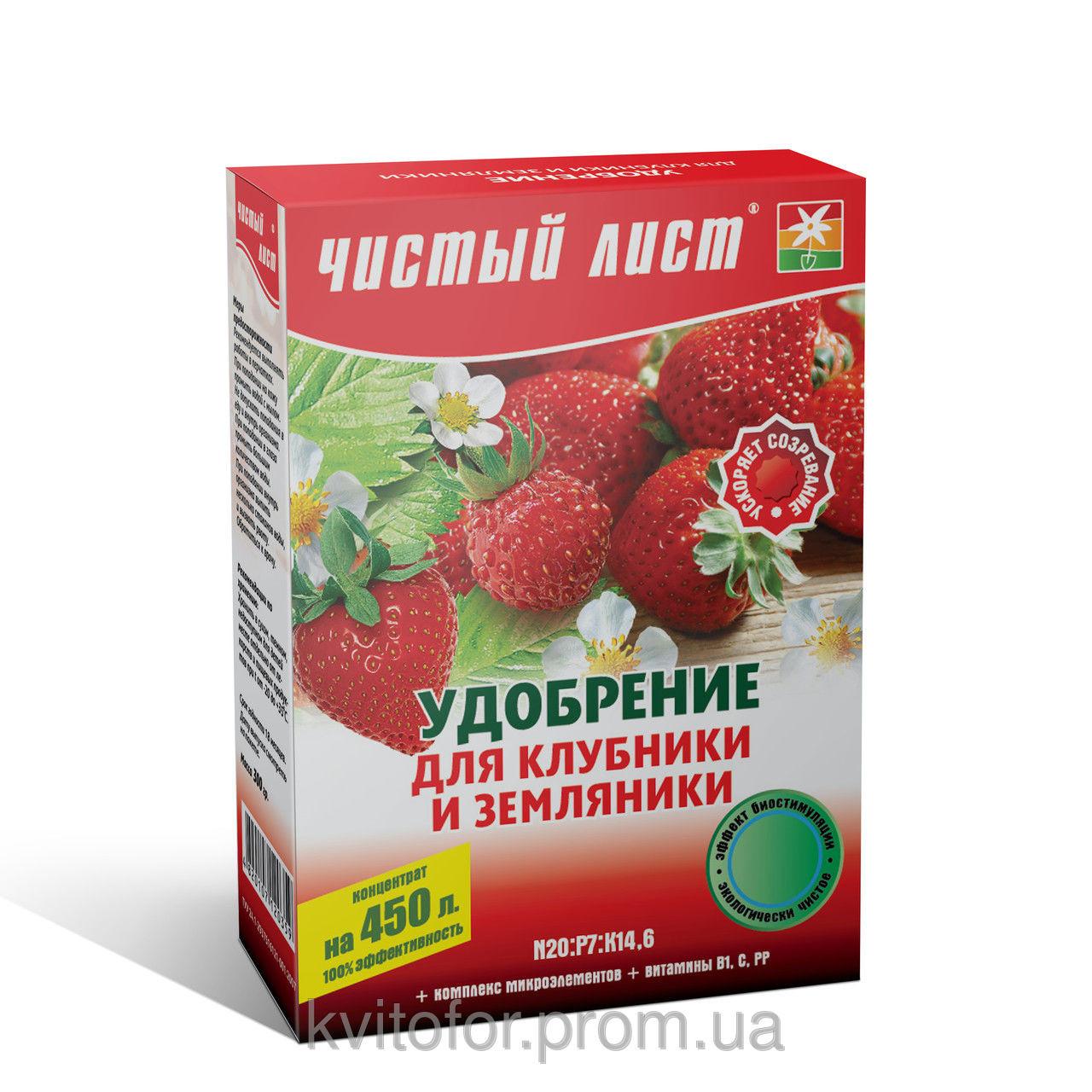 """Удобрение""""Чистый Лист"""" для клубники и земляники ( 300 г)"""