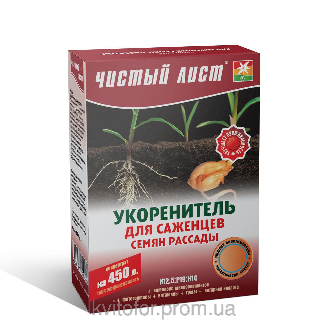Удобрение Чистый лист для саженцев и семян рассады. Укоренитель, 300 г