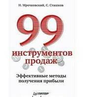99 инструментов продаж. Эффективные методы получения прибыли Мрочковский Н.С.