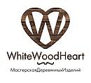 Мастерская эмоциональных подарков WhiteWoodHeart