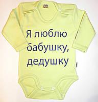 Боди для новорожденных, с длинным рукавом, с надписью Я люблю бабушку, дедушку, 62-86, интерлок, Турция, оптом