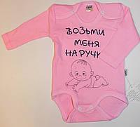 """Детские Боди с длинным рукавом, с надписью """"Возьми меня на ручки"""", розовый, 62-68-74-80-86, Турция, оптом"""
