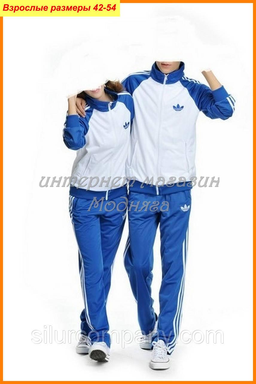 84135f70 Спортивные костюмы Adidas для мужчин и женщин - Интернет магазин