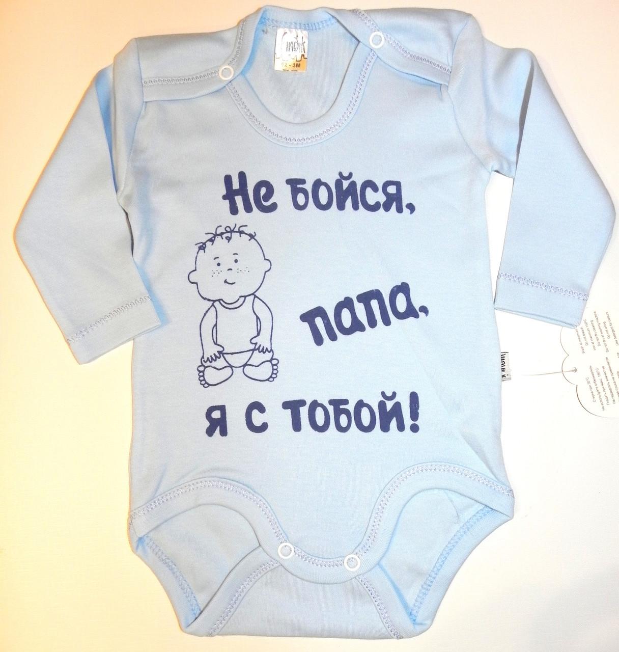 """Боди детские с длинным рукавом, с надписью """"Не бойся папа я с тобой"""", голубой, 62-68-74-80-86, Турция, оптом-"""