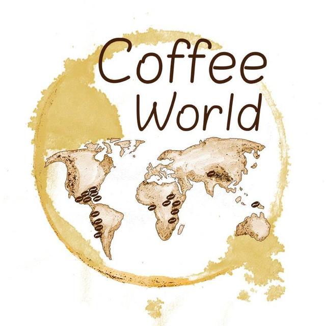 Кофе торговой марки CoffeeWorld