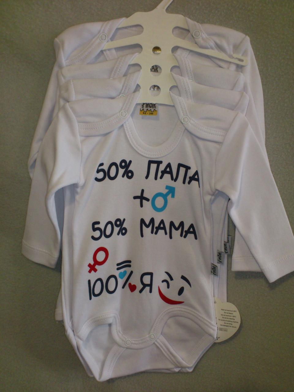"""Боди детские с длинным рукавом, надпись """"50% папа + 50% мама = 100% я"""", белый, 62-68-74-80-86, Турция, оптом"""