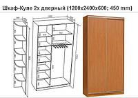 Шкаф-Купе 2х дверный 1200мм, фото 1