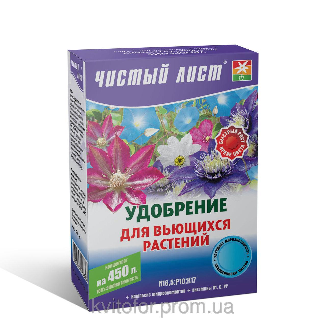 Удобрение для вьющихся растений Чистый Лист 300г