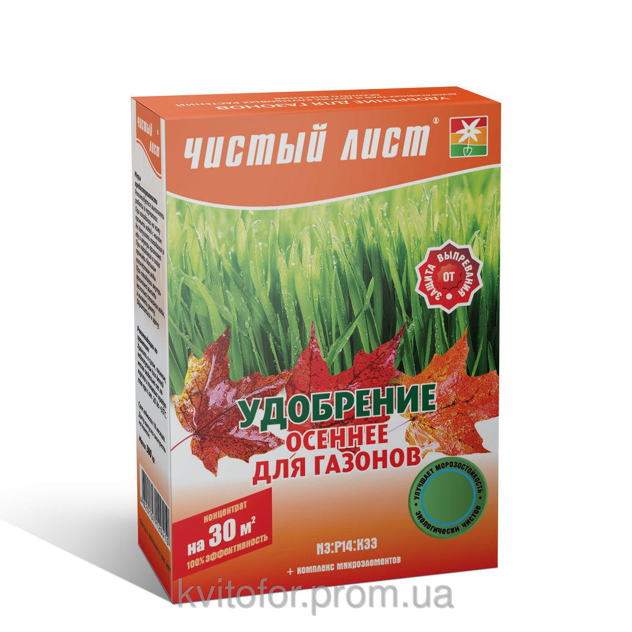 Удобрение Чистый Лист для подкормки газонов, 300 г. Для осеннего внесения