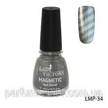 Магнитный лак для ногтей «Magnetic» Lady Victory LMP-34