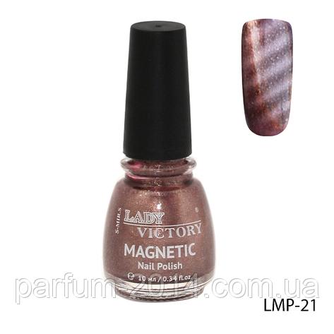 Магнитный лак для ногтей «Magnetic» Lady Victory LMP-21, фото 2