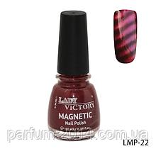 Магнитный лак для ногтей «Magnetic» Lady Victory LMP-22