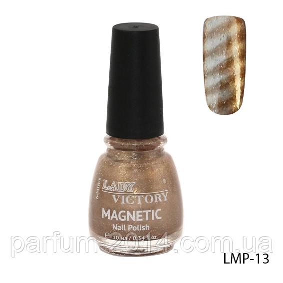 Магнитный лак для ногтей «Magnetic» Lady Victory LMP-13