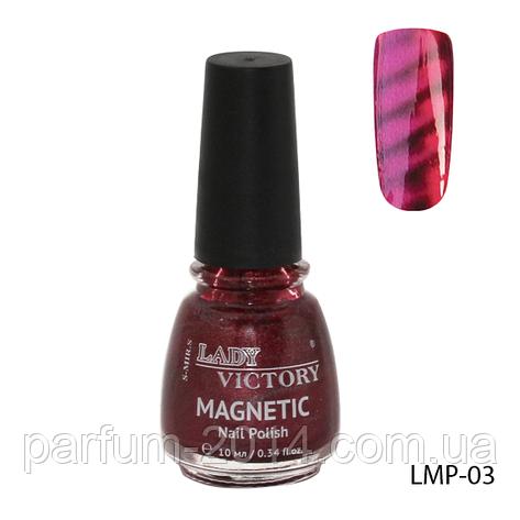 Магнитный лак для ногтей «Magnetic» Lady Victory LMP-03, фото 2