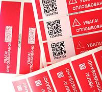 Пломбы-наклейки с печатью штрих-кода и QR-code