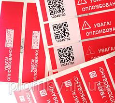 Оперативно изготовим пломбы-наклейки с печатью штрих-кода и QR-code