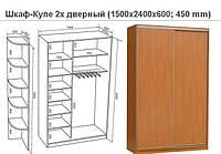 Шкаф-Купе 2х дверный 1500мм, фото 1
