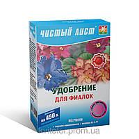 """Удобрение """"Чистый Лист"""" для фиалок (300г)"""